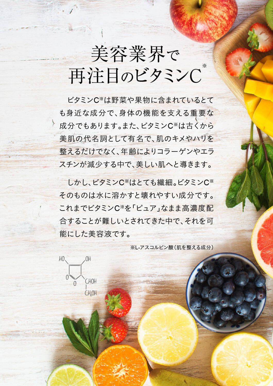 美容業界で再注目のビタミンC