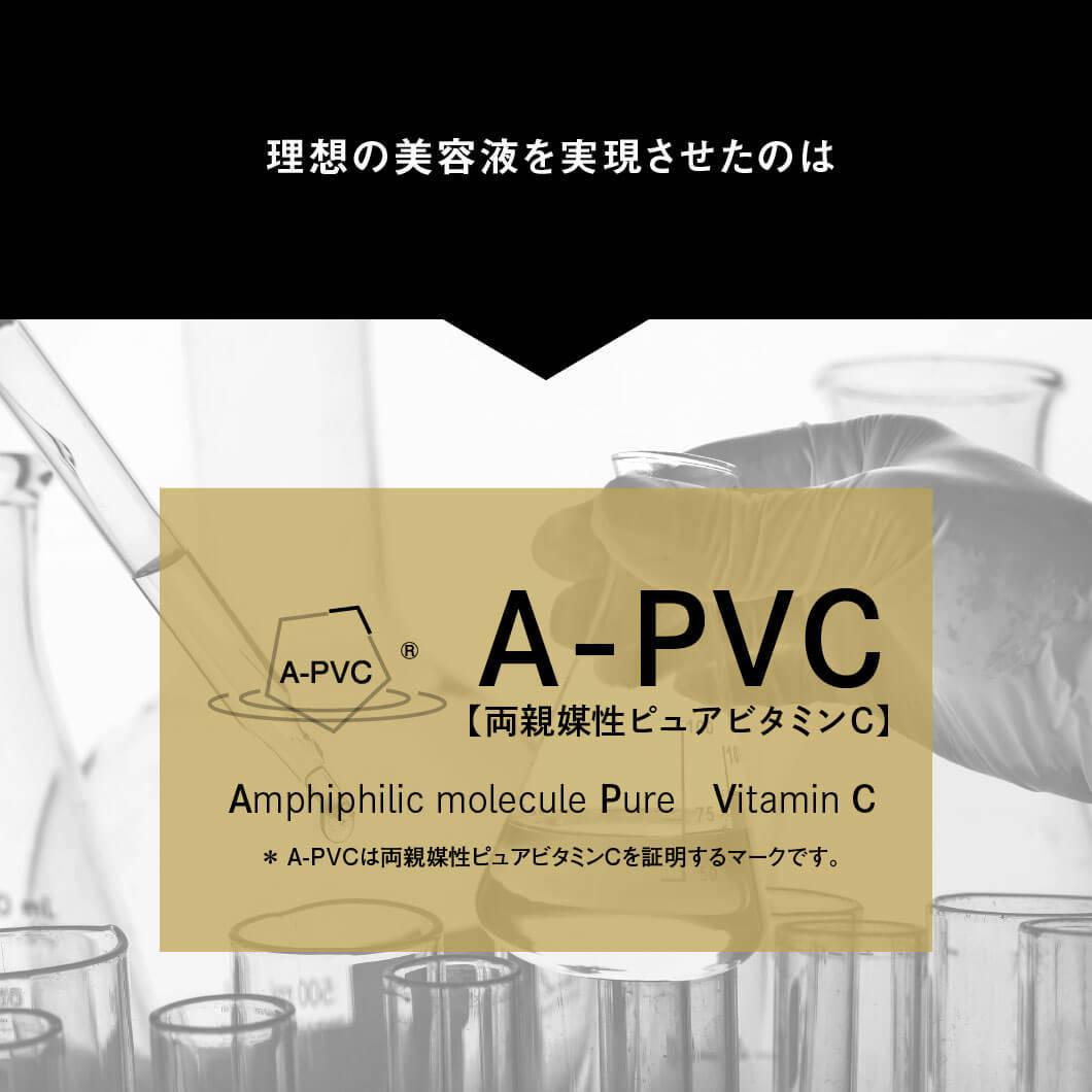 理想の美容液を実現させたのは「A-PVC」