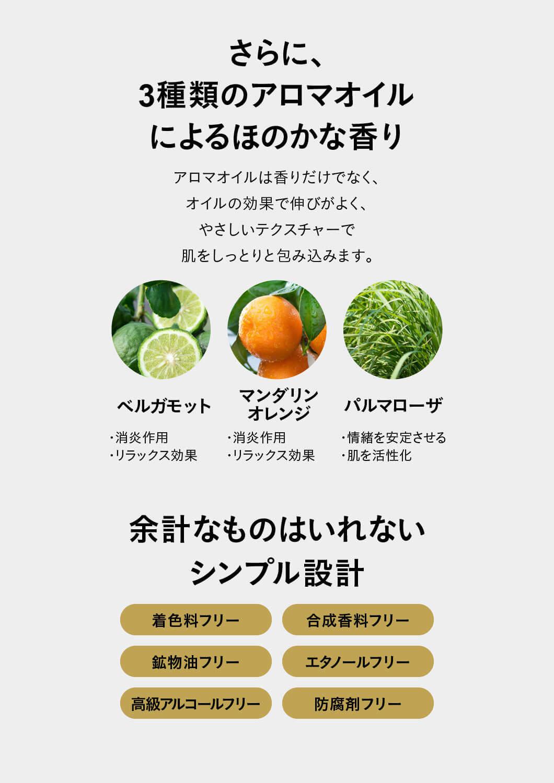 さらに3種類のアロマオイルによる香り