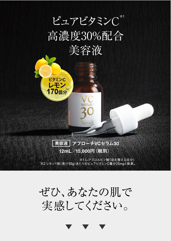 ピュアビタミンC高濃度30%配合 アプローチ VCセラム30